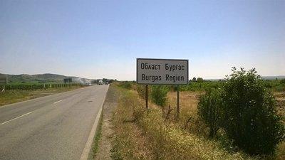 Burgas Sign